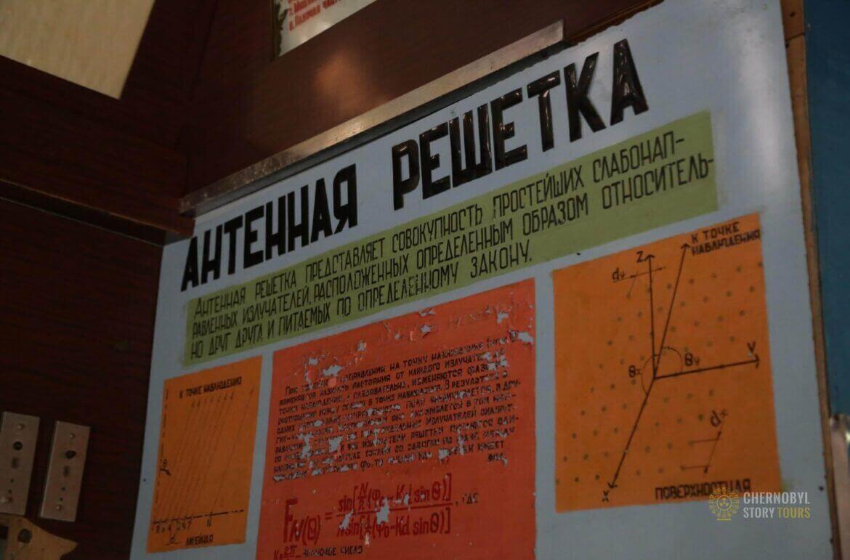 Chernobyl Duga Building inside-11